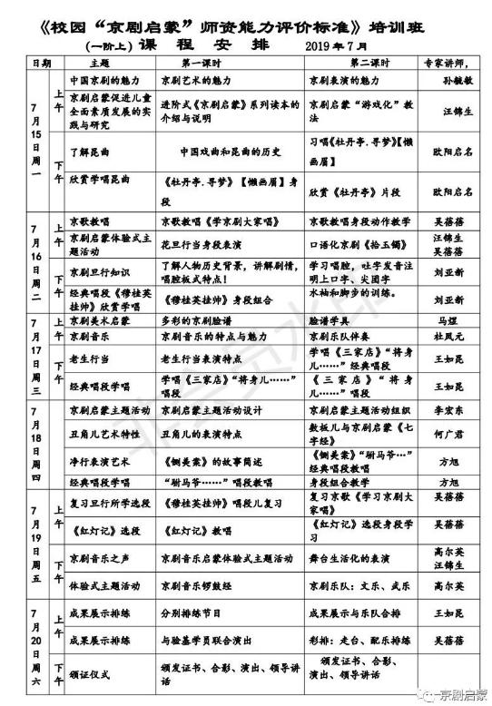 校园京剧启蒙教师能力培训课程安排